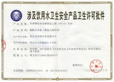 涉水产品卫生许可证